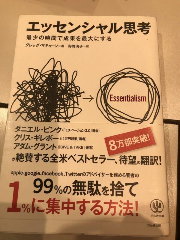 「エッセンシャル思考」を読んでみた感想・レビュー/実生活をもとに考えてみた!